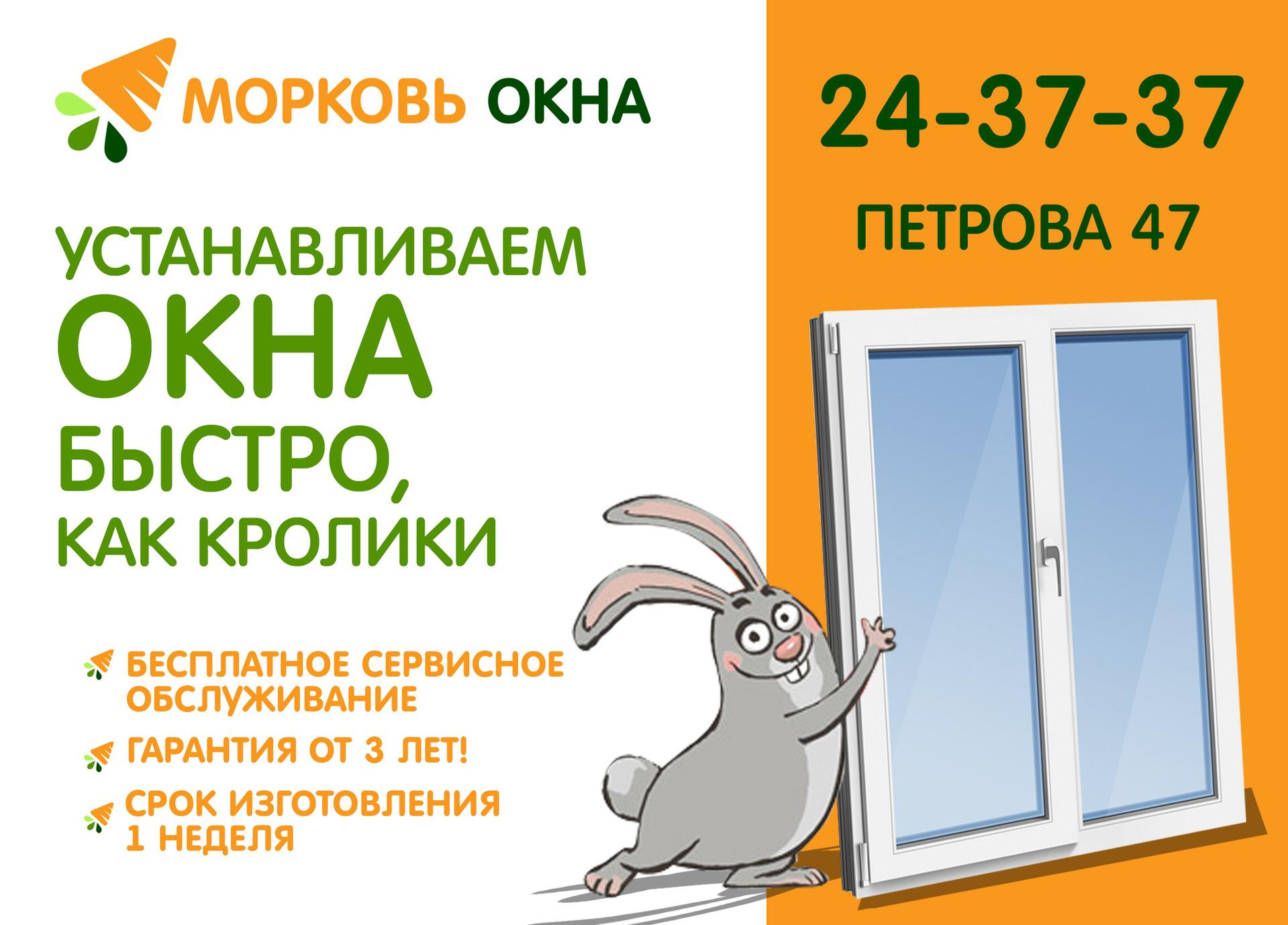 Дизайн окно реклама