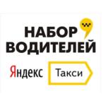 Особенности работы в Яндекс Такси